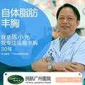 广州自体脂肪丰胸 双十一大促 动感自然挺拔 优质日记返现80%
