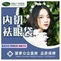 广州内切祛眼袋  李涛 逆转眼部年龄 优质日记返现80% 公立医院