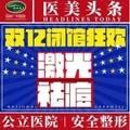 """广州激光祛痘 只要青春不要痘 去""""油"""" 战""""痘""""扫""""印""""一次见效 公立医院"""