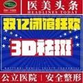 广州3D祛雀斑 3~10个疗程3分层治疗直击斑源焕发清透无暇肌 公立医院