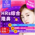 HRs综合隆鼻 艳冠假体+耳软骨移植+耳软骨鼻尖保护