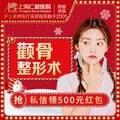 上海颧骨整形 改变突兀脸型 面部轮廓更有型 20年颅颌面教授亲自操作