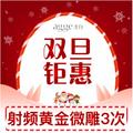上海射频瘦脸 黄金微雕紧致 中下面部3次疗程