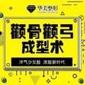 武汉颧骨缩小/内推❤新年焕新颜❤三级资质☑院长定制☑红包满减☑专车接送☑消费透明