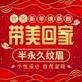 北京半永久纹绣  韩国纹绣定妆术 纹眉 美瞳线 二选一 轻松get名人同款颜值