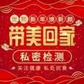 北京女性私密检测 私密独立空间 精准检测一小步 健康性福一大步 女人的私密中心