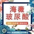 海薇玻尿酸(1ml) 原装进口♥厂家官方指定注射机构中心♥