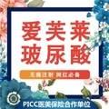 北京爱芙莱玻尿酸1ml 无痛玻尿酸/隆鼻/丰唇/立体面部  到院消费送会员