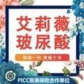 北京艾莉薇玻尿酸1ml 周年庆限时特惠价长效塑形 网红脸部塑形填充必备