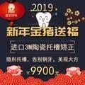 广州圣贝进口3M陶瓷托槽半隐形矫正 正畸美颜 悄然间牙齿整齐美观