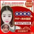 自体脂肪填充+PRP+纳米 自体活细胞纳米填充 打造少女初恋脸 饱满童颜心型脸!