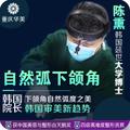 重庆★下颌角★陈熏教授亲诊 韩国前沿技术 定制自然弧度下颌线条 安全塑美
