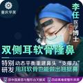 重庆★鼻综合★人气大咖亲诊 翘鼻不止肋软骨 双侧大片耳软骨翘挺综合 特色技术