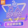 深圳瑞蓝2号①1ml正品保障②填充皮肤表面皱纹③足量注射