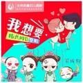 北京韩式微创阴唇术/双侧 私密整形 安全无痛 自然美观 术后能增强及改善敏感程度