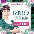 ❤ 周年庆❤ 100抵1000❤ 胸部修复 美莱整形实力派