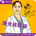 重庆★激光祛眼袋★资深人气名医亲诊 创伤小恢复快 减龄神器 自然无负担 分期免息