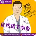 重庆★下颌角★预约到院送光子嫩肤 下颌角切除/截骨 副主任医师亲诊 自然弧下颌线