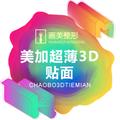 画美美加瓷贴面 3D数码定制 给你明星般闪亮微笑