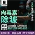 深圳健丽 衡力肉毒素除皱 正品保证 免注射费 专家注射