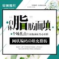 重庆★自体脂肪单部位填充★ 全脸不限部位4880元 外地顾客路费实报实销
