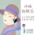 韩式内吸祛眼袋 隐形祛眼袋 年轻的你 怎能容忍眼袋 果断内吸 去眼袋更轻松