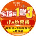 小v脸套餐 衡力瘦脸+下巴提升100u+玻尿酸(1ml润百颜大分子/海薇M+)