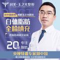 中国活脂肪面部填充❤原北京八大处专家@刘中国亲诊 • 5大脂肪专利