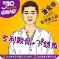 重庆★颧骨+下颌角★华美首届电商节 博士后院长 长弧线下颌角++颧骨降低免息分期