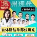 广州自体脂肪填充 @郑燕妮操刀无损提取 存活率高