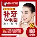#医保定点#  进口3M纳米树脂补牙 单颗 龋齿/蛀牙/虫牙修复 进口材料
