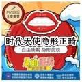 北京美莱专业口腔科#时代天使标准版隐形牙齿矫正无形中牙齿已变得整整齐齐绽放自信