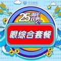 武汉眼综合套餐❤25周年庆✨年中大促回馈❤三级资质☑院长定制☑专车接送☑