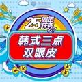 武汉韩式微创双眼皮❤25周年庆✨年中大促回馈❤三级资质☑院长定制☑专车接送☑