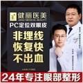 广州健丽特色pc双眼皮 恢复快不留疤