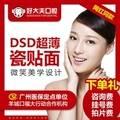 医保定点 超薄DSD微笑美牙瓷贴面 矫正修复美白三合一 人气爆款