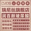 深圳润百颜白紫 1ml 鼻子/苹果肌/法令纹除皱 塑型填充效果更持久 原装正品
