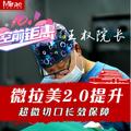 深圳微拉美2.0版-微缇提升 抗衰/提升/V脸保3-5年 复位术 自愈提升@王权