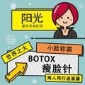 进口botox保妥适瘦脸针肉毒素 陈瑞红院长注射 网红小V脸 不限购