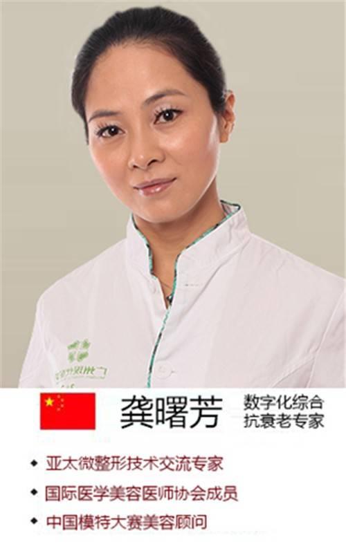 龚曙芳医生