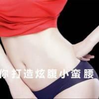 北京腰腹吸脂 高清扫描式吸脂技术 吸脂不出血  术后平整