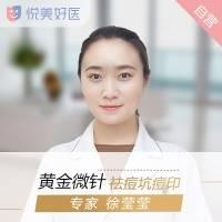 微整专家徐莹莹 射频微针去疤痕祛痘坑 痘印 妊辰纹 消除痘痘炎症 恢复光滑健康肌