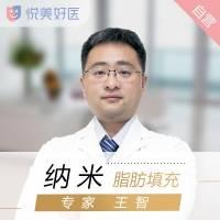 公立名医王智 逆龄法宝 超精细填充嫩肤