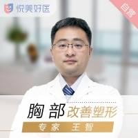 悦美好医特邀专家王智 缩小乳头乳晕 自体脂肪丰胸 隆胸瘦身一举两得 拥有好身材
