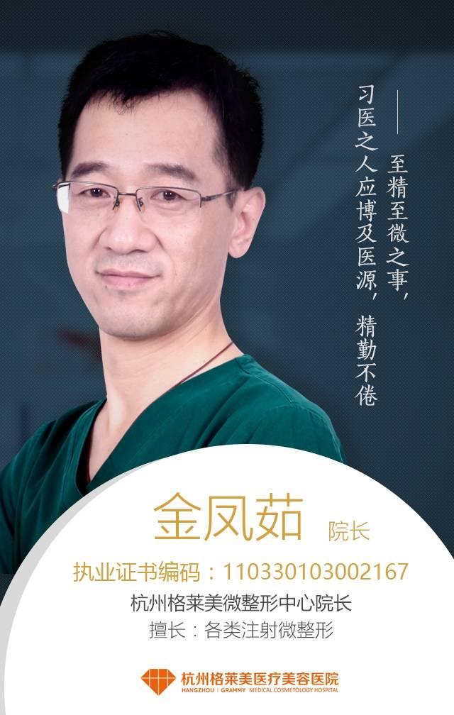 金凤茹医生