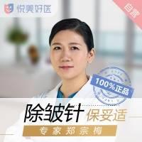 三甲医院名医郑宗梅 面部更年轻靓丽