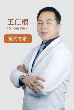 王仁根医生