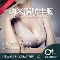 北京纳米自体脂肪丰胸 一次增大1-2罩杯 2-4天正常工作生活 自体脂肪填充隆胸