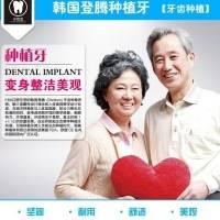 韩国登腾(Dentium)种植牙 高性价比 生物连接 即拔即种