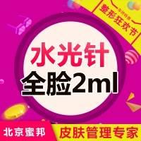 北京水光针 咨询即送小气泡哦  润月雅极润水光注射